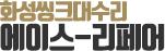 동탄싱크대수리